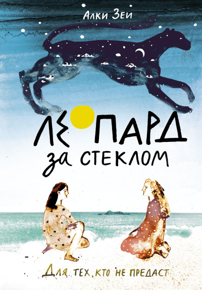 «Леопард за стеклом». Вторая жизнь греческой детской классики